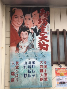 unrelated cool vintage sign hanging outside a nearby izakaya